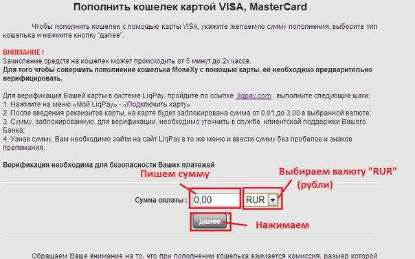 Что делать если заблокировали mastercard