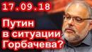 Михаил Хазин. Близкий человек к Путину донесет грядущие перемены 17.09.18