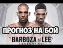 ЭДСОН БАРБОЗА ПРОТИВ КЕВИНА ЛИ Прогноз на UFC Fight Night Atlantic City Аналитика