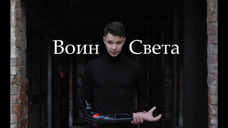 Дмитрий Кошечкин - Воин Света, киборг, борьба ценной в жизнь
