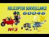 HELICOPTER SURVEILLANCE 60046  Lego Sity - Вертолётный патруль Лего Сити №3