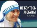 Мать Тереза (Документальный фильм)
