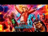 «Стражи Галактики. Часть 2» - в кинотеатре «Чарли» с 4 мая.