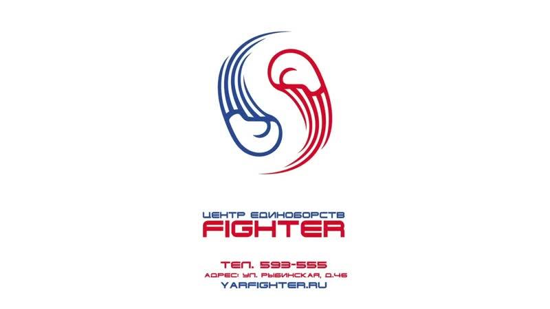 Тренировка вместе с преподавателем центра единоборств Fighter, Прусовым Германом