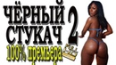 ФИЛЬМ БОМБА ЧЁРНЫЙ СТУКАЧ 2 часть Русские боевики новинки 2019 HD 1080P