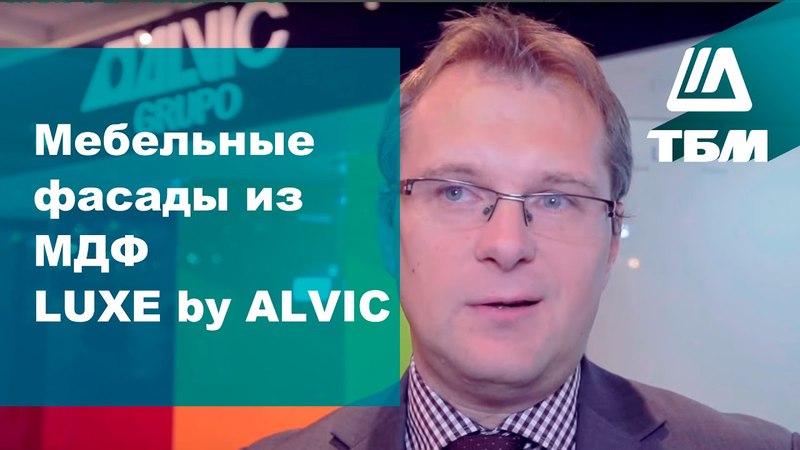 ALVIC - глянцевый МДФ для мебельных фасадов, коллекция LUXE