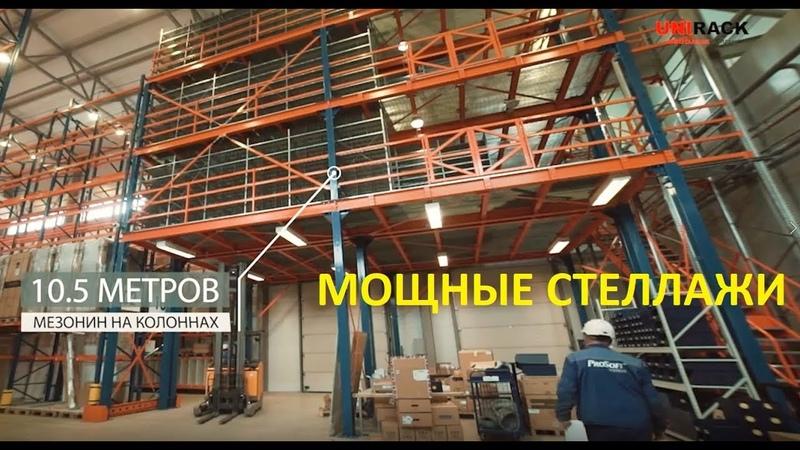 Мезонин на колоннах - эффективное использование каждого сантиметра склада