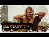 ЮЛЯ ФИРСОВА - ОТЗЫВ О ПРОЕКТЕ ТРАНК • ЧАСТЬ - 1