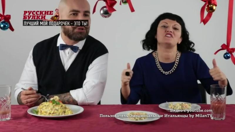 Русские булки с Игорем Прокопенко Выпуск 11 от 04 01 2018