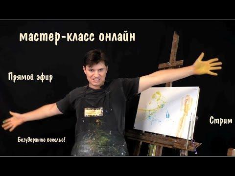 Урок рисования | Художник Дмитрий Ревякин