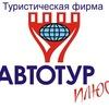 """Туристическая фирма """"Автотур-Плюс"""" г. Брест"""