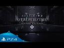 Destiny 2 Отвергнутые Черный арсенал Кузница Гофаннона PS4