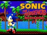 Прохождения Sonic The Hedgehog 1 (Green Hill Zone) #1