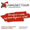 ТУРИСТИЧЕСКАЯ КОМПАНИЯ MAGSET-TOUR