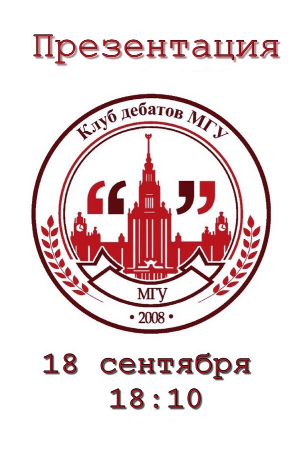 Афиша Москва Презентация Клуба дебатов МГУ