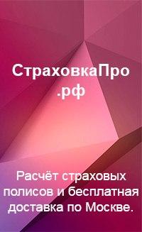http://страховкапро.рф/