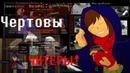 Undertale comics【 Rus Dub By SkaiGi 】 ЧЕРТОВ ХАКЕР│DIRTY HACKER.