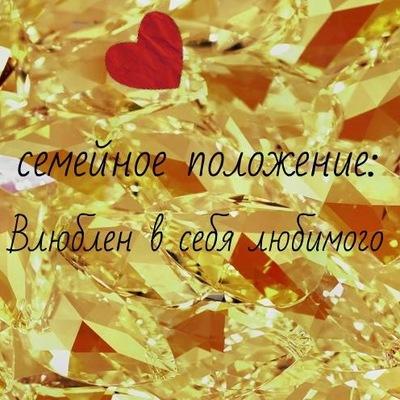 Себй Любимого, 21 апреля 1999, Стерлитамак, id207874370