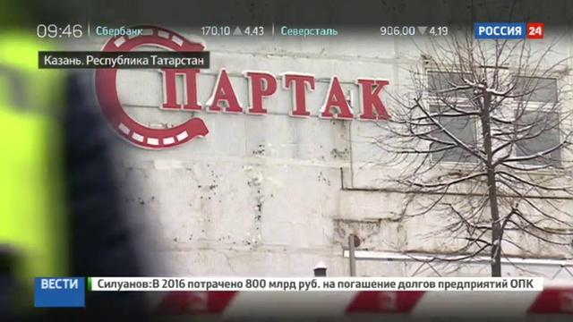 Новости на Россия 24 • На страховые выплаты клиентам Татфондбанка выделен миллиард рублей