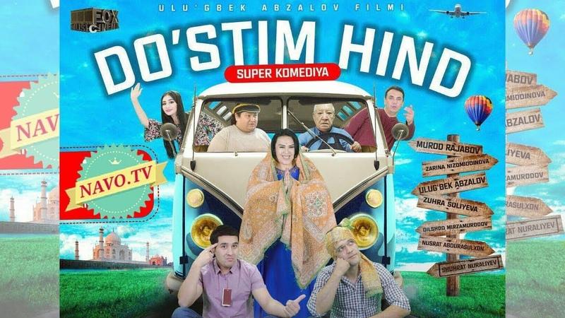 Do'stim Hind (uzbek kino) l Дўстим Ҳинд (узбек кино)