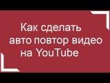 Как Сделать Авто повтор Видео на YouTube