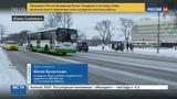 Новости на Россия 24 На Сахалине задержали нелегалов, собиравшихся воевать за ИГИЛ