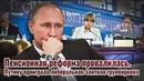 Пенсионная реформа провалилась. Путину проиграла либеральная элитная группировка