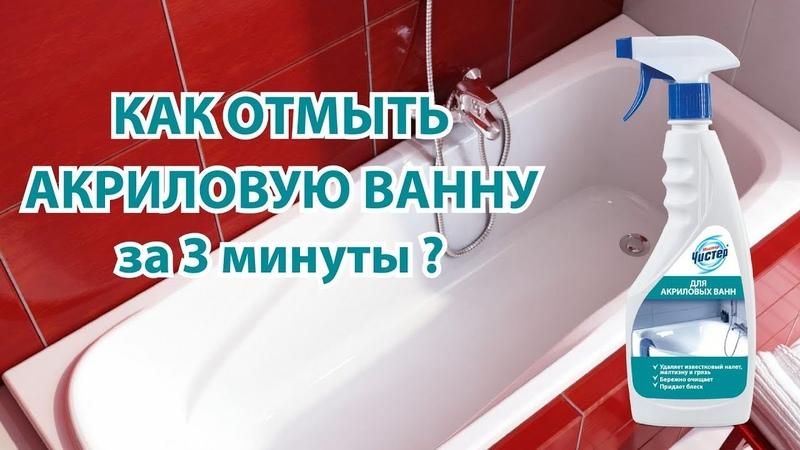 Как отмыть акриловую ванну за 3 минуты средством серии Мистер Чистер?