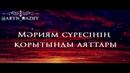 Мәриям Сүресі 7 Қорытынды аяттары /Ерлан Ақатаев ᴴᴰ