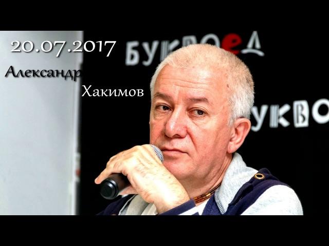 Александр Хакимов в Буквоеде 20.07.2017 «Эволюция сознания»
