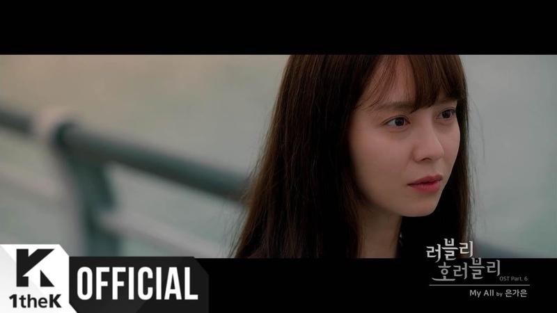[MV] Eun ga eun(은가은) _ My All (Lovely Horribly(러블리 호러블리) OST Part.6)
