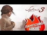 🔥 ЛАМПОВЫЙ СТРИМ | Syberia 3 #3