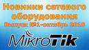 Новинки сетевого оборудования. Выпуск №1-октябрь 2018. MikroTik