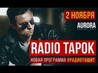 02.11. Radio Tapok в Санкт-Петербурге. 16+