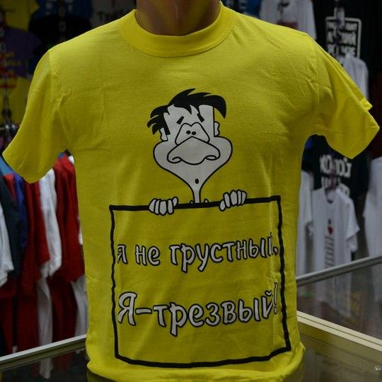 Купить Футболку С Приколом