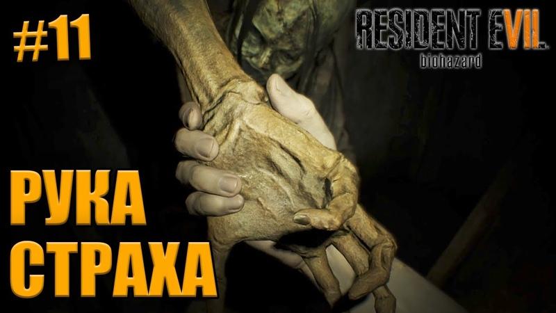 РУКА СТРАХА (Resident Evil 7) 11
