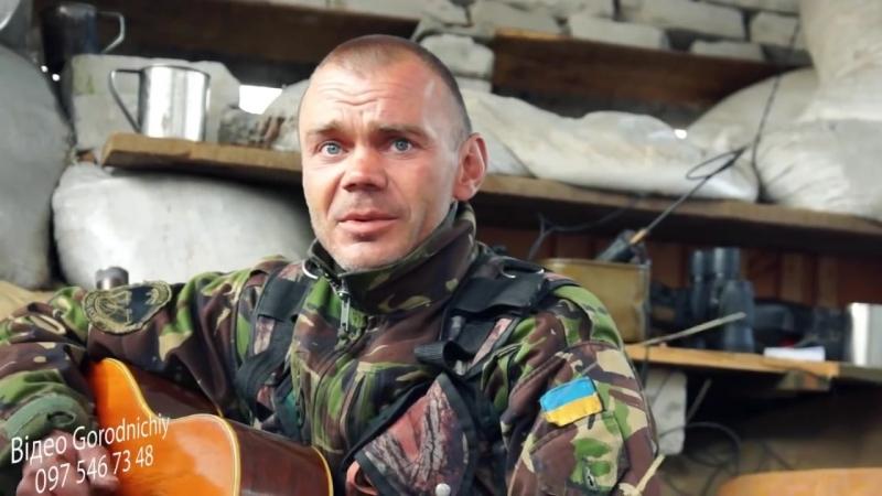 Авторські пісні з війни про АТО з лінії оборони с. Гранітне.Автор відео Анатолій Городничий.