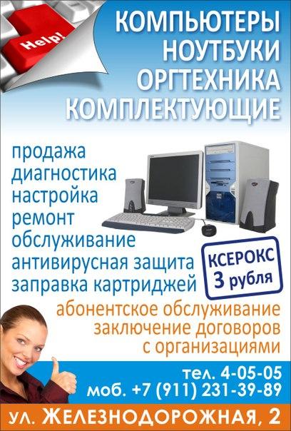 ноутбуки кредит в адлере