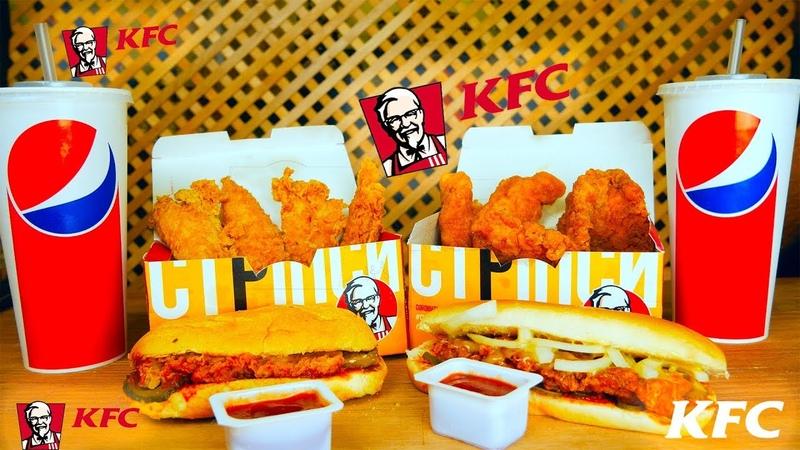 ПОВТОРЯЮ МЕНЮ KFC куриные стрипсы, лонгер,пепси-кола.