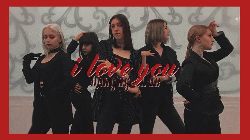 EXID (이엑스아이디) - I Love You (알러뷰) Dance Cover by Hangug club