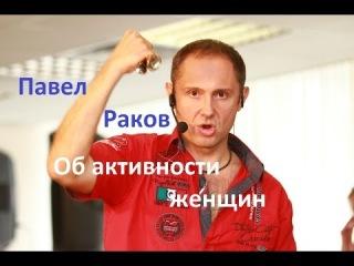 Павел Раков.  Настоящему мужчине нужна активная женщина. Отрывок из тренинга Павла Ракова