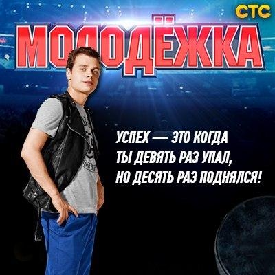 смотреть молодежка 9 серия 2 сезон онлайн