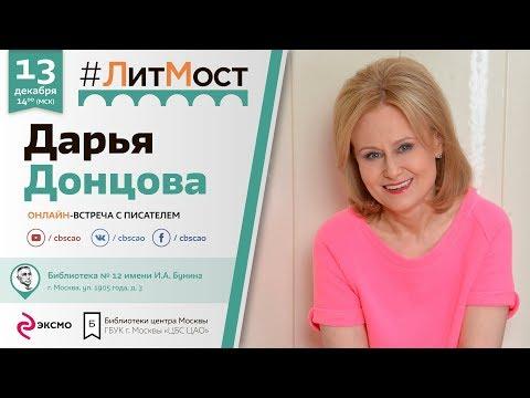 ЛитМост: Дарья Донцова (онлайн встреча)