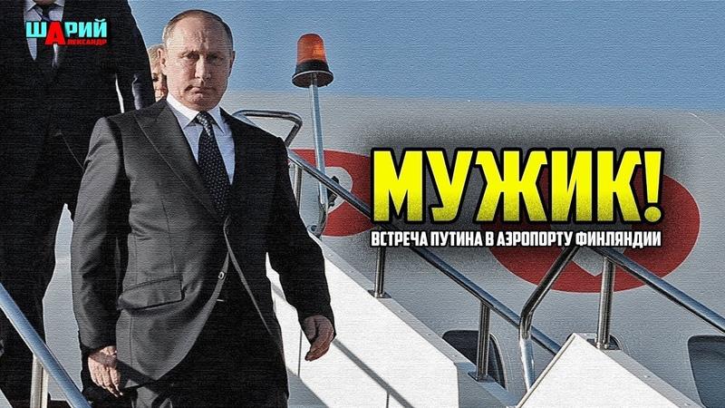 Встреча Путина в аэропорту Финляндии (Хельсинки). Мужик!