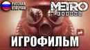 ИГРОФИЛЬМ Metro Exodus/Метро Исход (катсцены на русском) прохождение без комментариев
