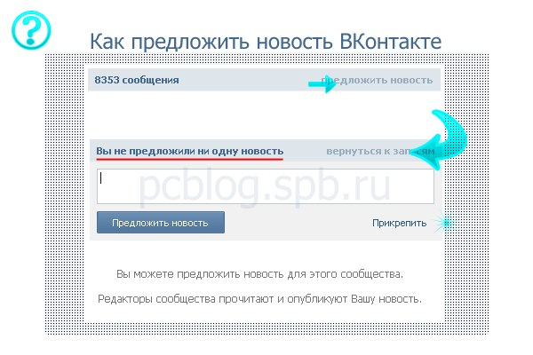 Как сделать предложи новость вконтакте 935