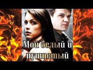 Мой белый и пушистый ~ 2013 Потрясающий Фильм Мелодрама