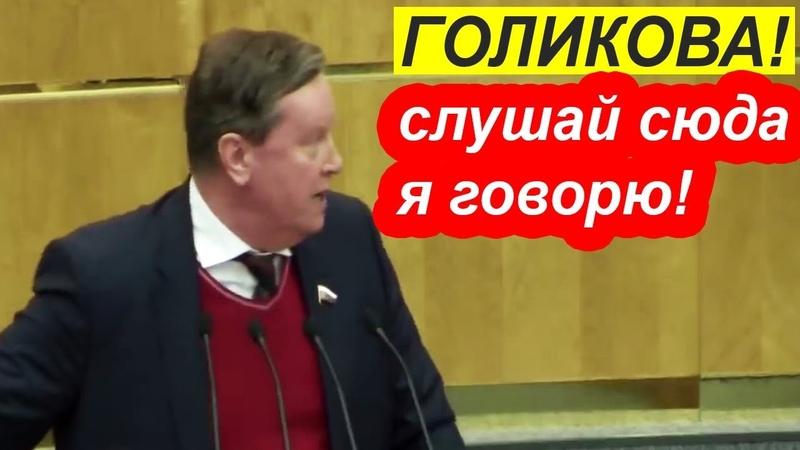 Голикова это ПОЗOРИЩЕ Депутат РАЗНЕС в ЩЕПКИ весь МИНТРУД за их работу в ПРАВИТЕЛЬСТВЕ