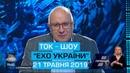 Ток-шоу Ехо України від 21 травня 2019 року
