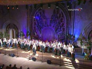 Концерт Хора им. М.Е.Пятницкого в ЗЦС Храма Христа Спасителя, 2011 г.